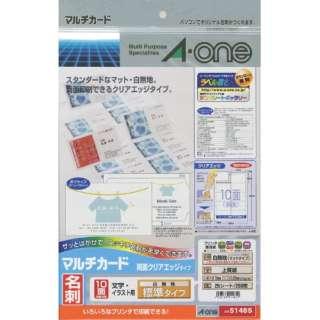 マルチカード 名刺 250枚 (A4サイズ 10面×25シート) 白無地 51485