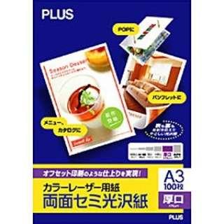 カラーレーザー用 両面セミ光沢紙・厚口 (A3×100枚) PP-140WH-M