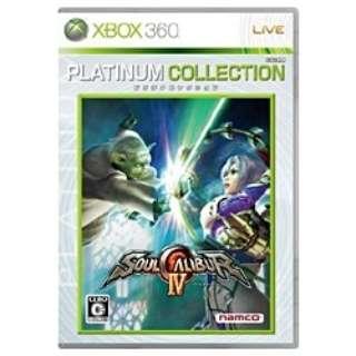 ソウルキャリバーIV(プラチナコレクション)【Xbox360ゲームソフト】