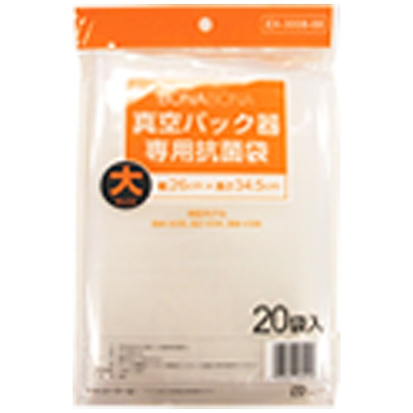 シーシーピー 専用抗菌袋(大) EX-3008-00 調理器具