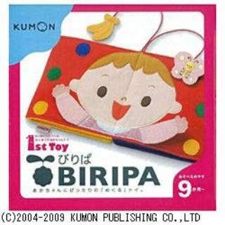 BIRIPA/びりぱ