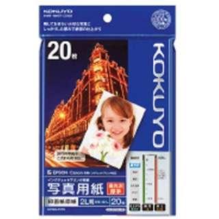 インクジェットプリンター用 写真用紙 印画紙原紙 高光沢・厚手 (2L判・20枚) KJ-D112L-20