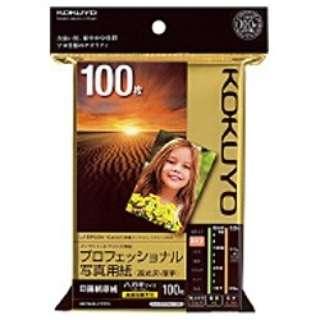 インクジェットプリンター用 プロフェッショナル写真用紙 高光沢・厚手 (はがきサイズ・100枚) 白色度97%程度 KJ-D10H-100