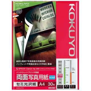 インクジェットプリンター用 両面写真用紙 セミ光沢紙 (A4サイズ・30枚) KJ-J23A4-30