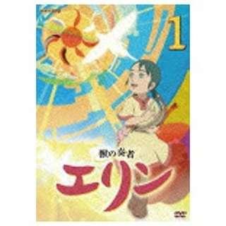 獣の奏者 エリン 第1巻 【DVD】