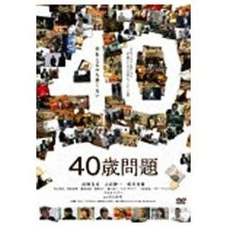 40歳問題 【DVD】