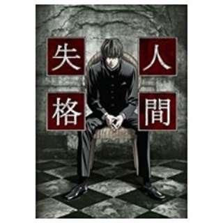 人間失格 第2巻 【DVD】