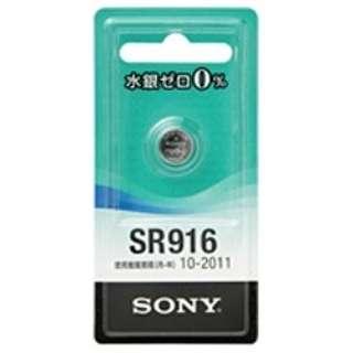SR916-ECO ボタン型電池 水銀ゼロシリーズ [1本 /酸化銀]
