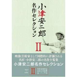 小津安二郎 名作セレクションII 【DVD】