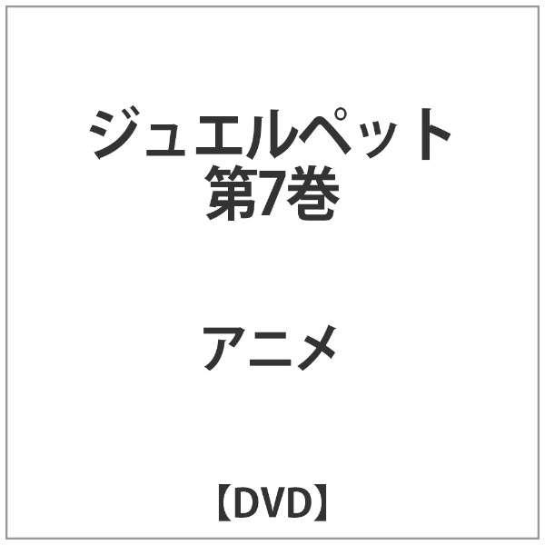 ジュエルペット 第7巻 【DVD】