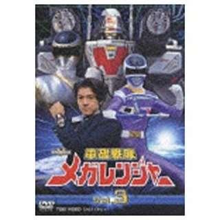 スーパー戦隊シリーズ:電磁戦隊メガレンジャー VOL.3 【DVD】