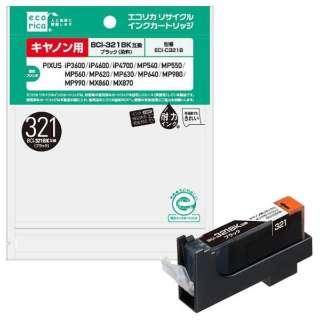 ECI-C321B 互換プリンターインク エコリカ ブラック