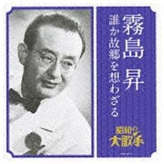 霧島昇/大人の音楽シリーズ 昭和の大歌手:霧島昇/誰か故郷を想わざる 【CD】