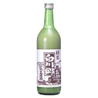 白川郷 純米にごり酒 720ml【日本酒・清酒】