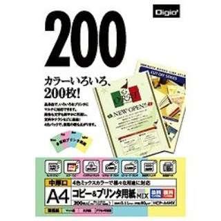コピー&プリンタ用紙 カラーミックス (A4サイズ・200枚) HCP-A4MX