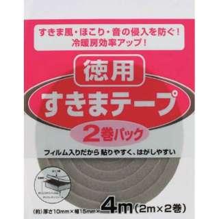 すきまテープ 2巻パック E022