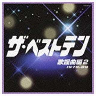(オムニバス)/ザ・ベストテン 歌謡曲編 2 【CD】