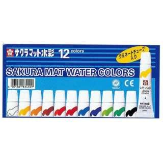 [マット水彩] マット水彩12色ラミネートチューブ入り EMW12