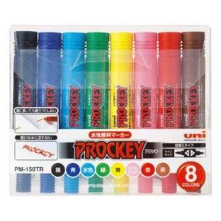 [サインペン] プロッキー (水性顔料・細字丸芯+太字角芯) 8色セット PM150TR8CN