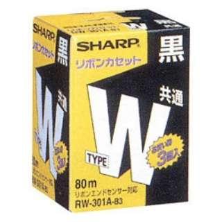 ワープロ用 タイプWリボンカセット(黒・3個入) RW-301A-B3