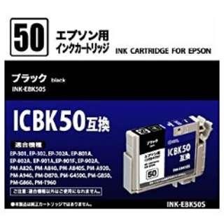 INK-EBK50S 互換プリンターインク ブラック