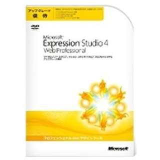 〔Win版〕 Expression Studio 4 Web Professional ≪アップグレード優待≫