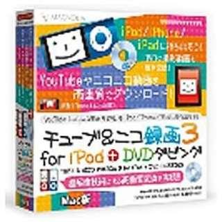 〔Mac版〕 チューブ&ニコ録画 3 for iPod + DVDダビング