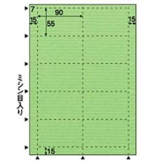 〔各種プリンタ〕 クラッポドロップ 100枚 (A4サイズ 10面×10シート・キウイ) QP007S