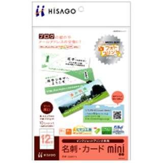〔インクジェット〕 名刺・カード mini 120枚 (A4サイズ:12面×10シート・ホワイト) CJ9001S