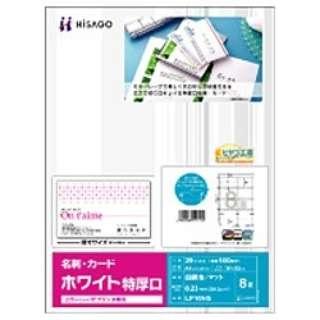カラーレーザプリンタ専用 名刺・カード 160枚 (A4サイズ 8面×20シート) ホワイト LP10NS
