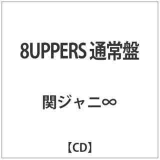 関ジャニ∞/8UPPERS 通常盤 【CD】
