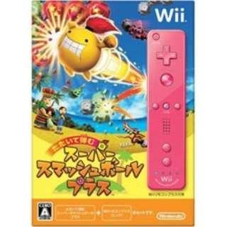 たたいて弾む スーパースマッシュボール・プラス (Wiiリモコンプラス付き)【Wii】