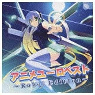 (V.A.)/アニメユーロベスト~Robot Edition~ 【CD】