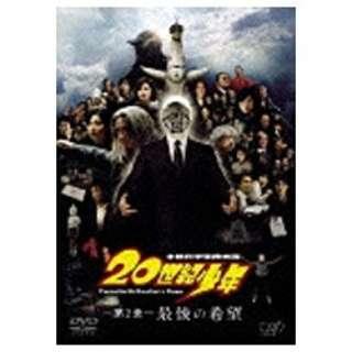 20世紀少年<第2章>最後の希望(スペシャルプライス版) 【DVD】