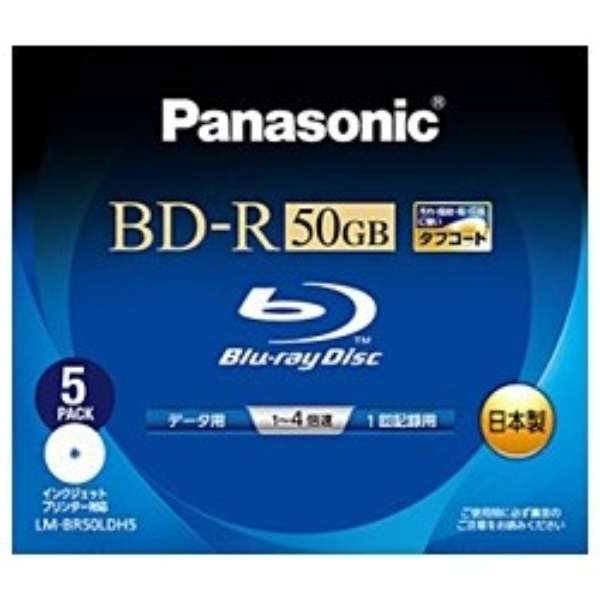 LM-BR50LDH5 データ用BD-R [5枚 /50GB /インクジェットプリンター対応]
