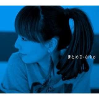 aiko/まとめII 【CD】