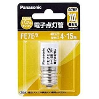 電子点灯管(4~15W用) FE7E/X