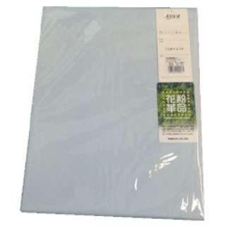 【掛ふとんカバー】花粉革命 ダブルサイズ(綿100%/190×210cm/ブルー)【日本製】[生産完了品 在庫限り]