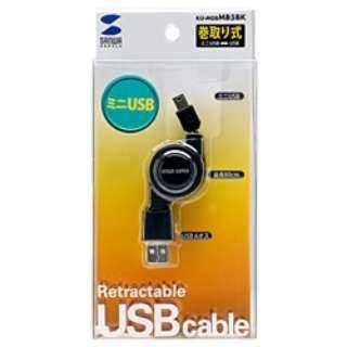 0.8m USB2.0ケーブル 【A】⇔【miniB】 [巻き取りタイプ] (ブラック) KU-M08MB5BK