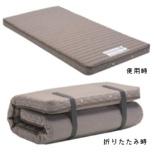 【マットレス】三つ折りスプリングマットレス ラクネスーパープレミアム(シングルサイズ)【日本製】 フランスベッド
