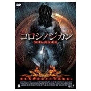 コロシノジカン 【DVD】