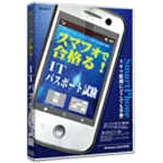 〔Androidアプリ・Win版〕 スマフォで合格る! ITパスポート試験