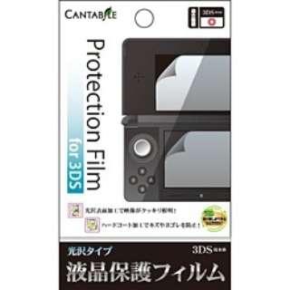 3DS用 液晶保護フィルム (光沢タイプ)【3DS】