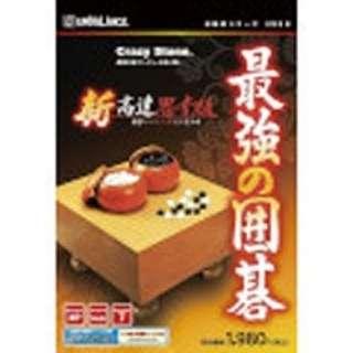 〔Win版〕 最強の囲碁 新・高速思考版 [本格的シリーズ]