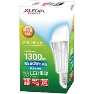 【ユニティ】 調光器対応LED電球 「XLEDIA」(一般電球形・全光束1300lm/昼光色相当・口金E26) X16-CJ