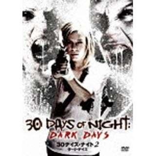 30デイズ・ナイト2:ダーク・デイズ 【DVD】
