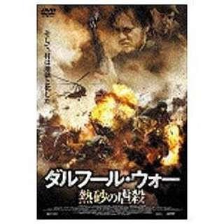 ダルフール・ウォー 熱砂の虐殺 【DVD】