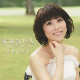 水森かおり/歌謡紀行X ~庄内平野 風の中~ 【CD】