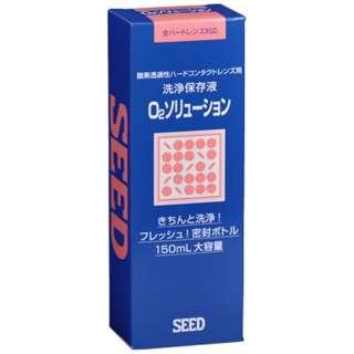 【ハード用/洗浄保存液】O2ソリューション(150ml)