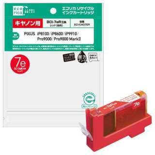 ECI-CA07ER 互換プリンターインク エコリカ レッド